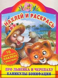 Курчевская М.В., Салтыкова Л.А. - Про львенка и черепаху. Каникулы Бонифация обложка книги