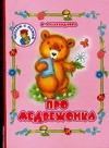 Александрова О.А. - Про медвежонка обложка книги