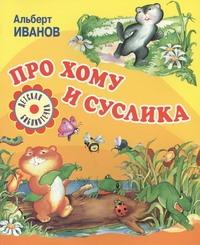 Про Хому и Суслика Иванов А.А.