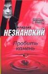 Незнанский Ф.Е. - Пробить камень обложка книги