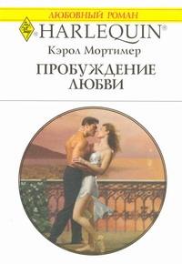 Пробуждение любви Мортимер К.