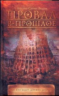 Видаль А., Матерновская Е - Провал в прошлое обложка книги