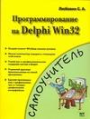 Любавин С.А. - Программирование на Delphi Win 32 обложка книги