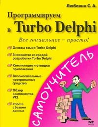 Любавин С.А. - Программируем в Turbo Delphi обложка книги
