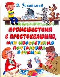 Боголюбова О.А., Успенский Э.Н. - Происшествия в Простоквашино, или Изобретения почтальона Печкина обложка книги