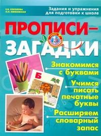 Нянковская Н.Н., Соколова Е.В. - Прописи - загадки обложка книги