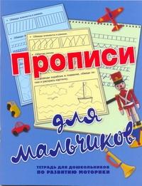 Нянковская Н.Н. - Прописи для мальчиков. Тетрадь для дошкольников по развитию моторики обложка книги