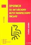 Рюнин Ю.В. - Прописи по китайскому иероглифическому письму обложка книги