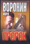 Воронин А.Н. - Пророк. Колдовская книга обложка книги