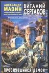 Сертаков В. - Проснувшийся демон обложка книги