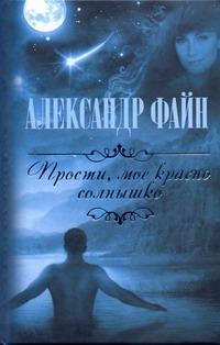 Файн А.М. - Прости, мое красно солнышко обложка книги