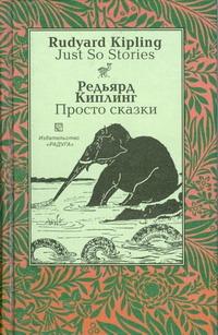 Просто сказки (на английском и русском языках) Киплинг Р.Д.