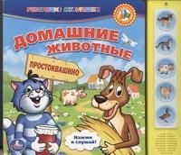 - Простоквашино. Домашние животные обложка книги