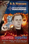 Простреленное поколение. Кн. 5. Осечка судьбы Угрюмов В.