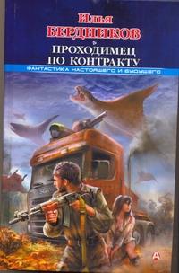 Бердников Илья - Проходимец по контракту обложка книги