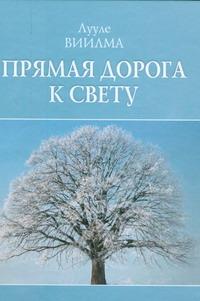 Виилма Л. - Прямая дорога к свету обложка книги
