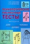 Семенова З.Ф., Семенова С.В. - Психологические рисуночные тесты обложка книги