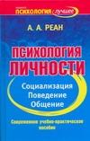 Реан А.А. - Психология личности. Социализация, поведение, общение обложка книги