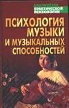 Тарас А.Е. - Психология музыки и музыкальных способностей обложка книги