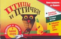 Новикова И.В. - Птицы и птички обложка книги