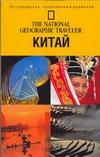 Харпер Д. - Путеводитель Китай обложка книги