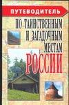 Путеводитель по таинственным и загадочным местам России Резько И.В.