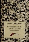 Окуджава Б.Ш. - Путешествие дилетантов. В 2 кн. Кн. 1 обложка книги