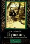 Сульянов А.К. - Пушкин,Элиз Кутузова и Долли Фикельмон обложка книги