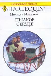 Пылкое сердце Макклон М.
