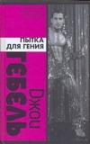 Гебель Джои - Пытка для гения обложка книги