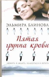 Блинова Эльмира - Пятая группа крови обложка книги