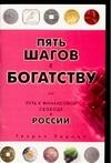 Эрдман Г.В. - Пять шагов к богатству, или Путь к финансовой свободе в России обложка книги