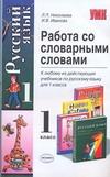 Работа со словарными словами. 1 класс Николаева Л.П.