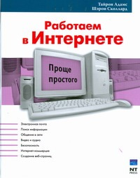 Работаем в Интернете Адамс Т., Сколлард Ш.