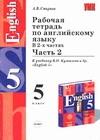 Рабочая тетрадь по английскому языку 5 класс часть 2 Смирнов А.В.