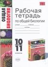 Рабочая тетрадь по общей биологии. 10-11 классы Захаров В.Б.