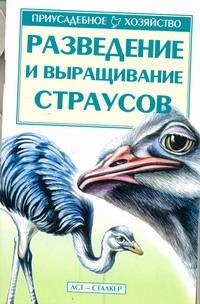 Бондаренко С.П. - Разведение и выращивание страусов обложка книги