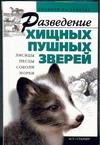 Бондаренко С.П. - Разведение хищных пушных зверей обложка книги