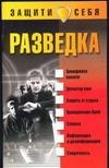 Иванов П.Н. - Разведка обложка книги