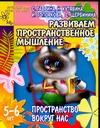 Гаврина С.Е., Кутявина Н.Л., Топоркова И.Г., Щербинина С.В. - Развиваем пространственное мышление. Пространство вокруг нас обложка книги