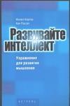 Картер-Скотт Ш., Рассел К. - Развивайте интеллект обложка книги