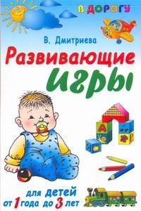Дмитриева В.Г. - Развивающие игры для детей от 1 года до 3 лет обложка книги
