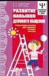 Лангуева Е.А., Родионов В.А. - Развитие навыков делового общения обложка книги