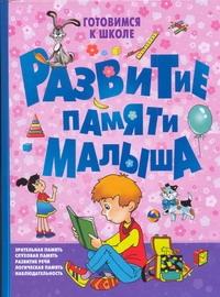 Покровская С.В - Развитие памяти малыша обложка книги