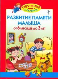 Жукова О.С. - Развитие памяти малыша. От 6 месяцев до 3 лет обложка книги