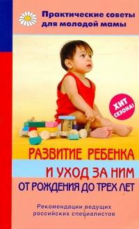 Развитие ребенка и уход за ним от рождения до трех лет Фадеева В.В.