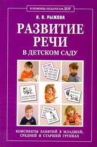 Рыжова Н.В. - Развитие речи в детском саду обложка книги