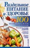 Бах Б. - Раздельное питание и здоровье обложка книги