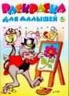 - Раскраска для малышей-9 обложка книги