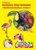 """Раскраска пластилином """"Необыкновенные птицы"""",А4,арт.РПКМ04-НП/67942 от ЭКСМО"""